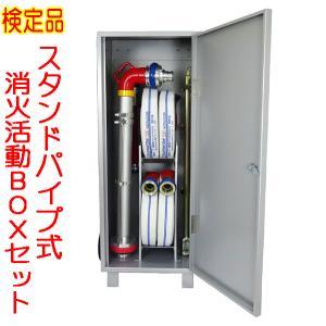 スタンドパイプキットセット(Hosho) (スタンドパイプ・消防ホース・BOXセット) 検定品|minakami119