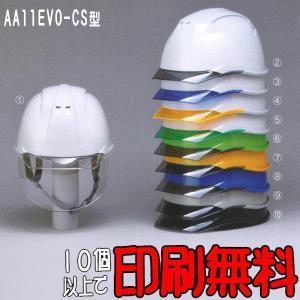 AA11EVO-CS型 工事用ヘルメット 【 防災 工事 ヘルメット 】|minakami119