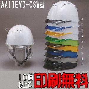 AA11EVO-CSW型ヘルメット大型通気孔 大型内蔵式シールド付 【 防災 工事用 ヘルメット 】|minakami119