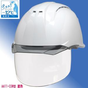 遮熱ヘルメット AA11-CSW型 遮熱ホワイト バイザー:スモーク 大型通気孔 大型内蔵式シールド付 【 防災 工事 ヘルメット 】|minakami119