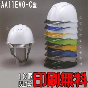 AA11EVO-C型 工事用ヘルメット 【 防災 工事 ヘルメット 】|minakami119