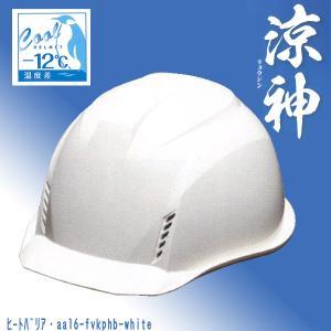 遮熱ヘルメット 涼神 AA16-FVKP型 遮熱ホワイト ヒートバリア フロントベンチレーション HA2パット付 【 防災 工事用 ヘルメット 】|minakami119