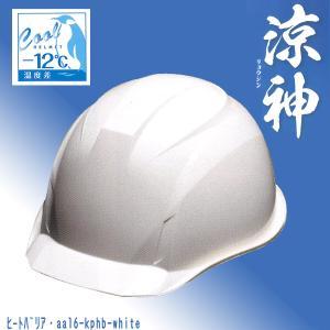 遮熱ヘルメット 涼神 AA16-KP型 遮熱ホワイト ヒートバリア HA2パット付 【 防災 工事用 ヘルメット 】|minakami119