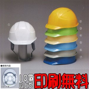 AA17-VKP型ヘルメット 【 防災 工事用 ヘルメット 】|minakami119