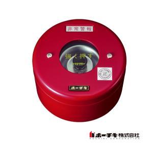 非常警報用 起動装置 露出型 ホーチキ製 【自動火報報知設備】 minakami119