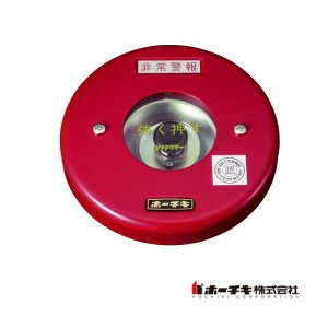 非常警報用 起動装置 埋込型 ホーチキ製 【自動火報報知設備】 minakami119