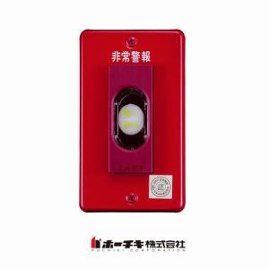 非常警報用 起動装置 埋込型 角型 ホーチキ製 【自動火報報知設備】 minakami119