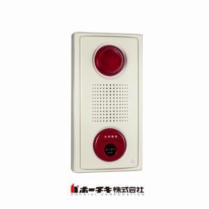 非常警報設備 一体型 露出型 防雨型 DC24V ホーチキ製 【自動火報報知設備】 minakami119