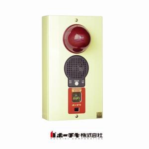 非常警報設備 複合装置 露出型 AC100V ホーチキ製 【自動火報報知設備】 minakami119