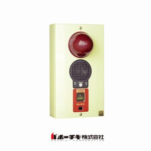 非常警報設備 複合装置 露出型 防雨型 AC100V ホーチキ製 【自動火報報知設備】 minakami119