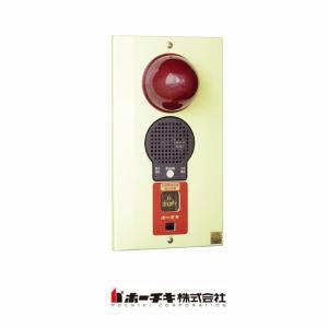 非常警報設備 複合装置 縦型 露出型 AC100V ホーチキ製 【自動火報報知設備】 minakami119