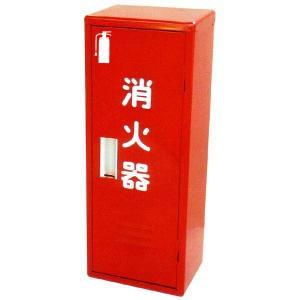 消火器格納箱 かどまるボックス 窓なし スチール製 【消火器】|minakami119