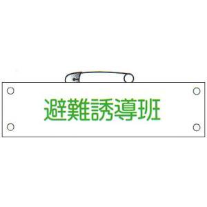 防災腕章 「避難誘導班」 サイズ:90×380mm 安全ピン、ヒモ付 【腕章/防災用品】 minakami119