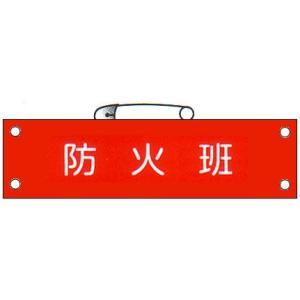 防災腕章 「防火班」 サイズ:90×380mm 安全ピン、ヒモ付 【腕章/防災用品】 minakami119