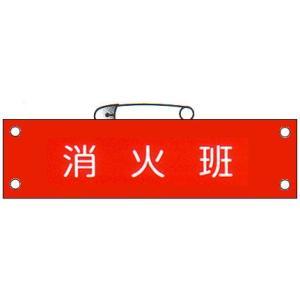 防災腕章 「消火班」 サイズ:90×380mm 安全ピン、ヒモ付 【腕章/防災用品】 minakami119