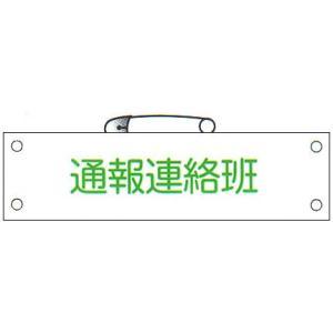 防災腕章 「通報連絡班」 サイズ:90×380mm 安全ピン、ヒモ付 【腕章/防災用品】 minakami119