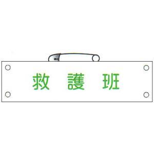 防災腕章 「救護班」 サイズ:90×380mm 安全ピン、ヒモ付 【腕章/防災用品】 minakami119