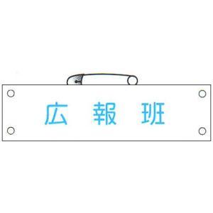 防災腕章 「広報班」 サイズ:90×380mm 安全ピン、ヒモ付 【腕章/防災用品】 minakami119
