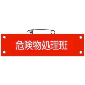 防災腕章 「危険物処理班」 サイズ:90×380mm 安全ピン、ヒモ付 【腕章/防災用品】 minakami119