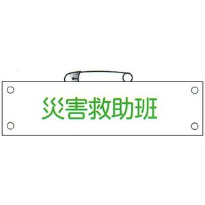 防災腕章 「災害救助班」 サイズ:90×380mm 安全ピン、ヒモ付 【腕章/防災用品】 minakami119