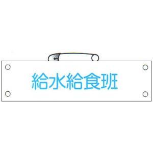 防災腕章 「給水給食班」 サイズ:90×380mm 安全ピン、ヒモ付 【腕章/防災用品】 minakami119