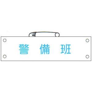 防災腕章 「警備班」 サイズ:90×380mm 安全ピン、ヒモ付 【腕章/防災用品】 minakami119