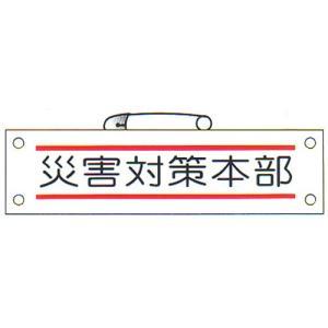 防災腕章 「災害対策本部」 サイズ:90×380mm 安全ピン、ヒモ付 【腕章/防災用品】 minakami119