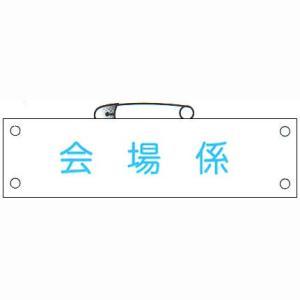防災腕章 「会場係」 サイズ:90×380mm 安全ピン、ヒモ付 【腕章/防災用品】 minakami119
