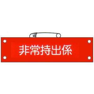防災腕章 「非常持出係」 サイズ:90×380mm 安全ピン、ヒモ付 【腕章/防災用品】 minakami119