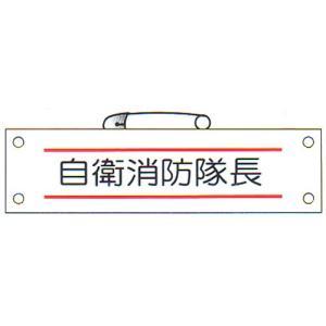 防災腕章 「自衛消防隊長」 サイズ:90×380mm 安全ピン、ヒモ付 【腕章/防災用品】 minakami119