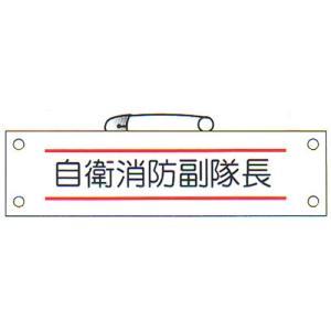 防災腕章 「自衛消防副隊長」 サイズ:90×380mm 安全ピン、ヒモ付 【腕章/防災用品】 minakami119