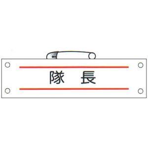防災腕章 「隊長」 サイズ:90×380mm 安全ピン、ヒモ付 【腕章/防災用品】 minakami119