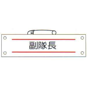 防災腕章 「副隊長」 サイズ:90×380mm 安全ピン、ヒモ付 【腕章/防災用品】 minakami119