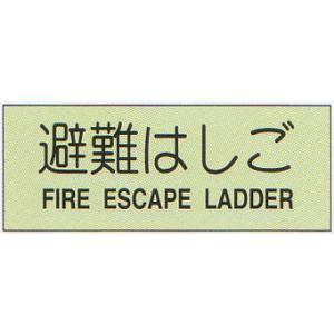 避難器具標識 (C板英文入り) 「避難はしご」 横型 蓄光ステッカー サイズ:360×120mm【避難はしご/標識・表示板】|minakami119
