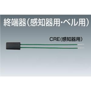 終端器 感知器用 ニッタン製 【終端抵抗/自動火報報知設備】|minakami119