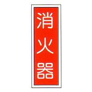 消防標識 (FA板) 「消火器」 縦 サイズ:250×90mm【防災用品/標識】|minakami119