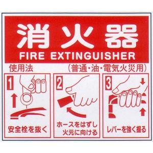 消火器使用方法標識 サイズ:215×250×0.5mm 【消火器】|minakami119