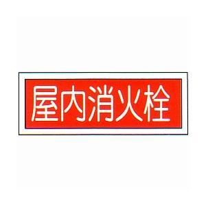 消防標識「屋内消火栓」(FA板)、 材質:P.P樹脂板、サイズ:120×360mm