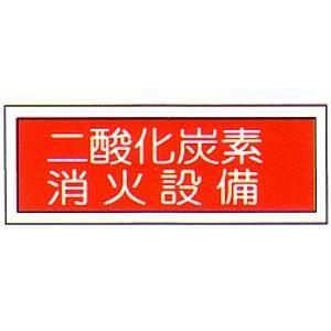 消防標識 (FA板) 「二酸化炭素消火設備」 横 サイズ:120×360mm【防災用品/標識】|minakami119