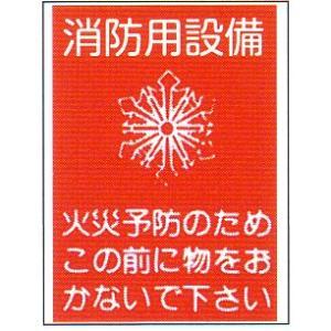 消防用設備反射シート サイズ:150×100mm 【防災用品/標識・シール】|minakami119