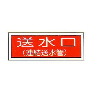 消防標識 (FA板) 「送水口 連結送水管」 横 サイズ:100×300mm【防災用品/標識】|minakami119
