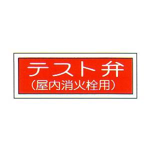 消防標識 (FA板) 「テスト弁 屋内消火栓用」 横 サイズ:100×300mm【防災用品/標識】