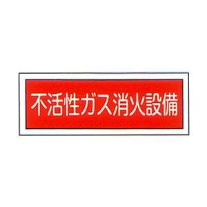 消防標識 (FA板) 「不活性ガス消火設備」 横 サイズ:100×300mm【防災用品/標識】|minakami119