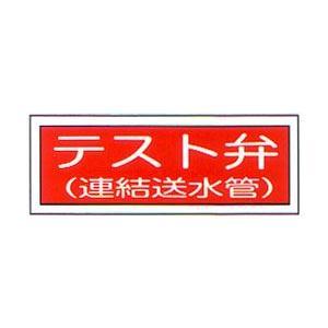 消防標識 (FA板) 「テスト弁 連結送水管」 横 サイズ:100×300mm【防災用品/標識】|minakami119