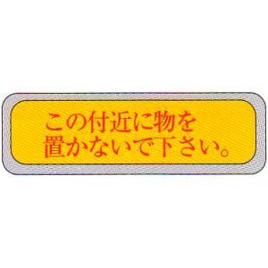 避難標識 公団仕様 「この付近に物を置かないで下さい。」 ステッカー サイズ:100×300mm【避難はしご/標識シール】|minakami119