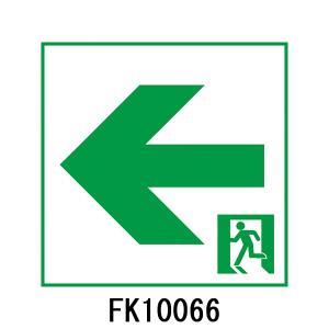 FK10066 通路用誘導灯表示板 「←□」 パナソニック製 誘導灯パネルプレート|minakami119
