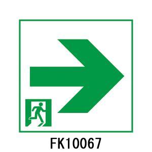 FK10067 通路用誘導灯表示板 「□→」 パナソニック製 誘導灯パネルプレート|minakami119