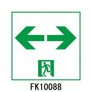 FK10088 通路用誘導灯表示板 両面用 「←□→」 パナソニック製 誘導灯パネルプレート|minakami119