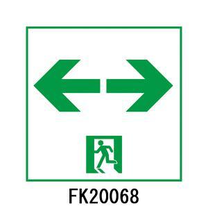 FK20068 通路用誘導灯表示板 「←□→」 パナソニック製 誘導灯パネルプレート|minakami119