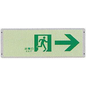 高輝度蓄光通路誘導標識 「非常口→」 高輝度蓄光タイプ サイズ:100×300×2.8mm 【防災用品/誘導標識】|minakami119